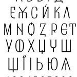 ukranian-alphabet